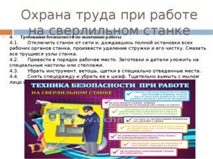 Охрана труда при работе на сверлильном станке 4.Требования безопасности