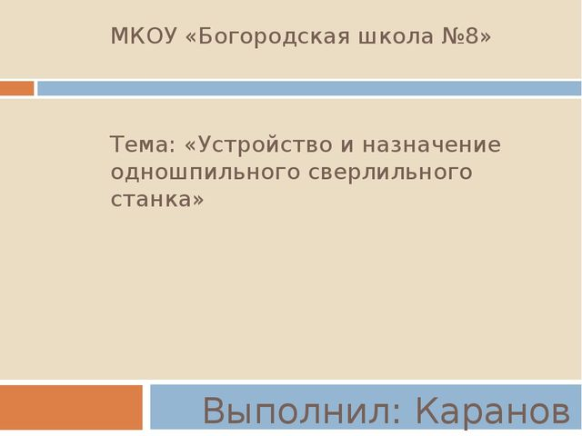 МКОУ «Богородская школа №8» Тема: «Устройство и назначение одношпильного свер...