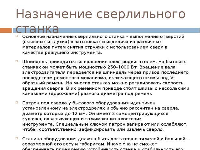 Назначение сверлильного станка Основное назначение сверлильного станка – выпо...