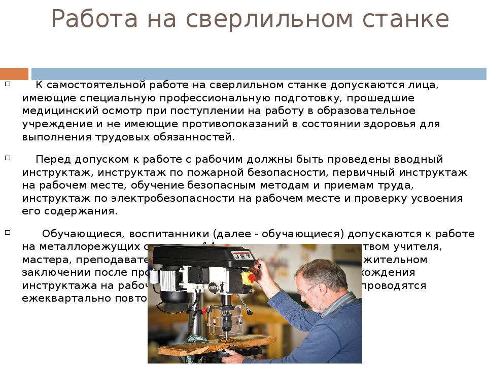Работа на сверлильном станке  К самостоятельной работе на сверлильном стан...