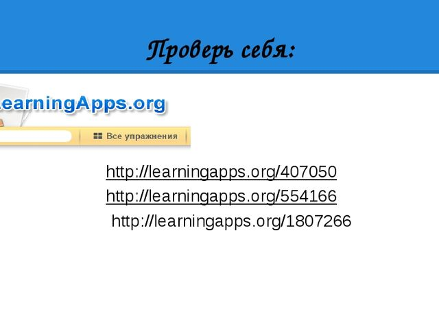 Проверь себя: http://learningapps.org/407050 http://learningapps.org/554166 h...