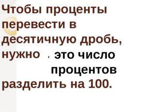 Запиши в виде десятичной дроби: 7%= 85%= 15,6%= 3,8%= 148%= 0,7%= 7:100= 85:1