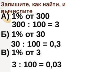 Какая часть фигуры заштрихована? 10 10 Сколько всего клеток? 10∙10 = 100 1 2