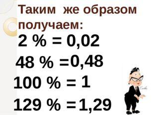 Чтобы проценты перевести в десятичную дробь, нужно ………….. разделить на 100. э