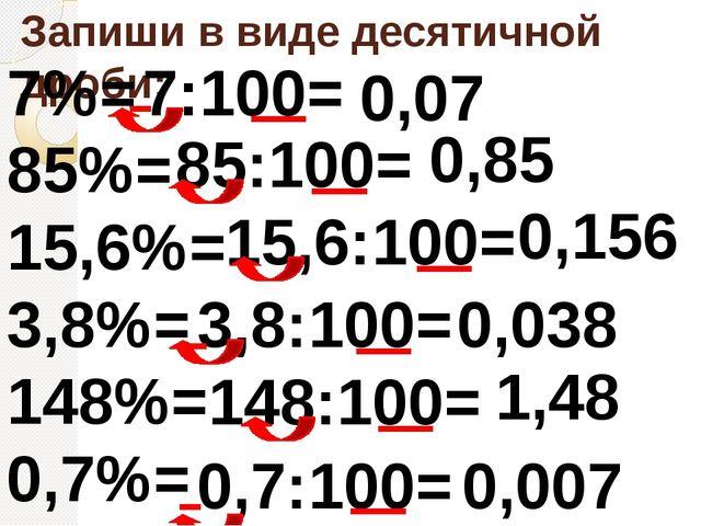 Чтобы десятичную дробь обратить в проценты, нужно её умножить на 100.