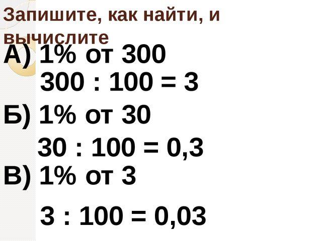 Какая часть фигуры заштрихована? 10 10 Сколько всего клеток? 10∙10 = 100 1 2...