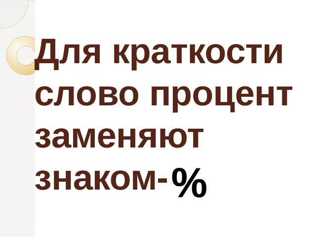 Для краткости слово процент заменяют знаком- %