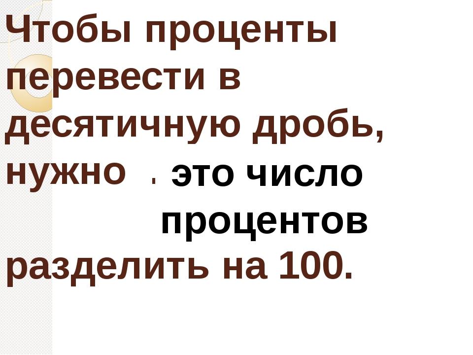 Запиши в виде десятичной дроби: 7%= 85%= 15,6%= 3,8%= 148%= 0,7%= 7:100= 85:1...
