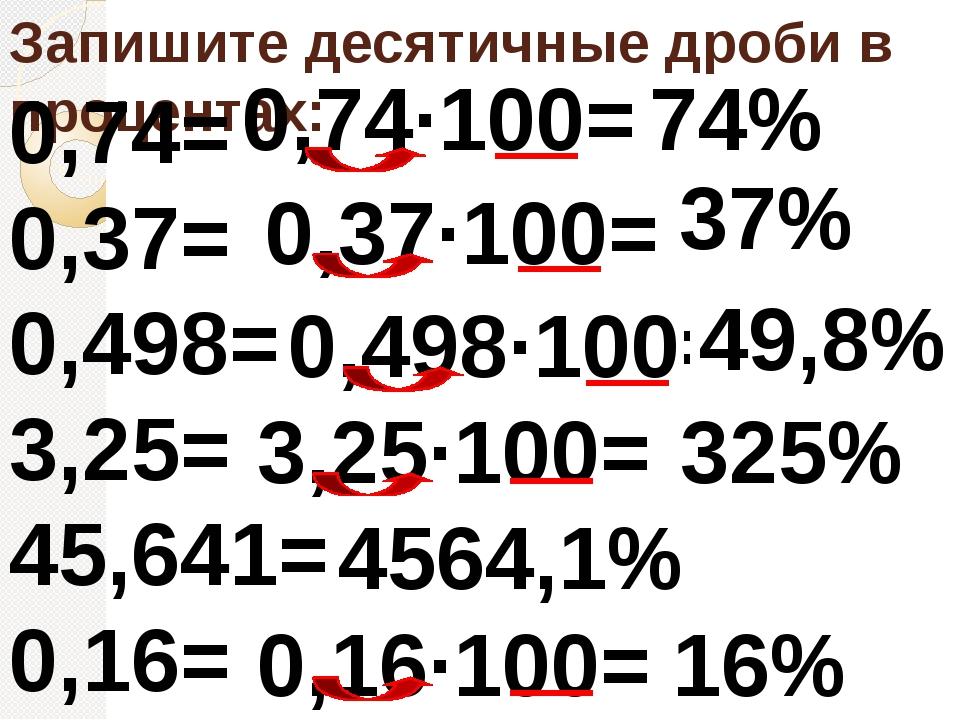 Запишите, как найти, и вычислите А) 1% от 300 300 : 100 = 3 Б) 1% от 30 30 :...