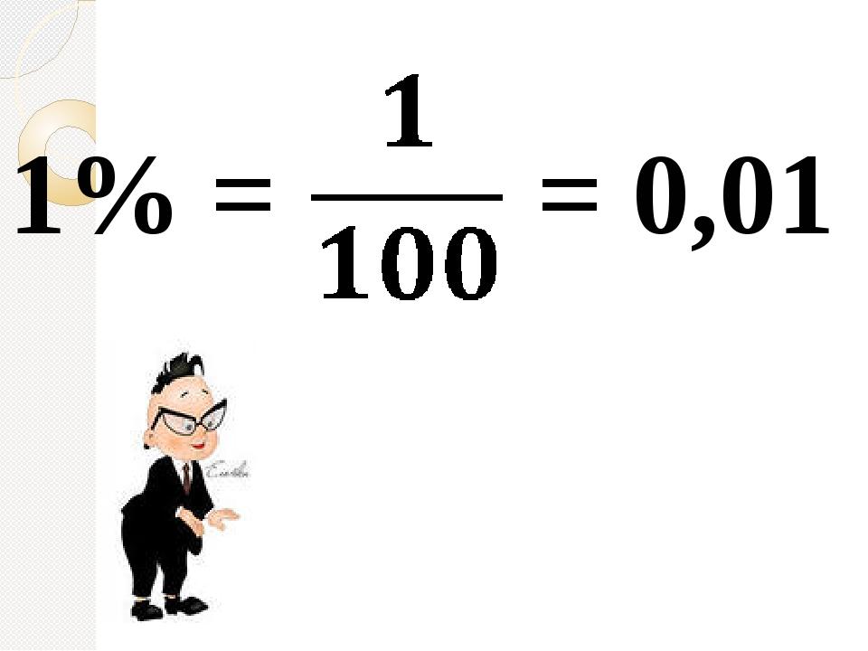 1% = = 0,01