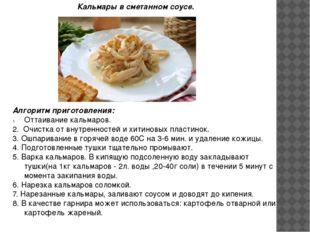 Кальмары в сметанном соусе. Алгоритм приготовления: Оттаивание кальмаров. 2.