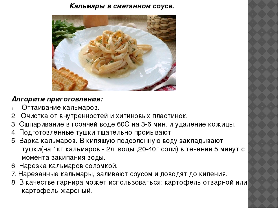 Кальмары в сметанном соусе. Алгоритм приготовления: Оттаивание кальмаров. 2....