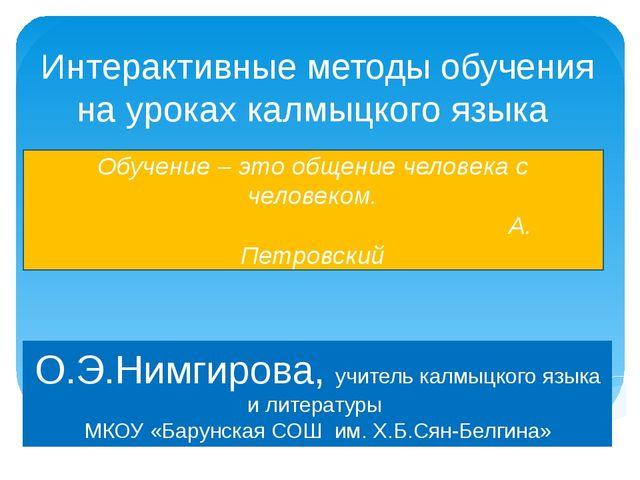 Интерактивные методы обучения на уроках калмыцкого языка О.Э.Нимгирова, учите...