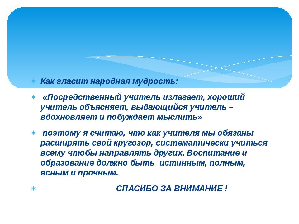 Как гласит народная мудрость: «Посредственный учитель излагает, хороший учите...
