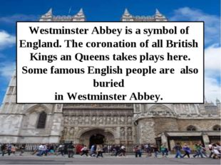 Westminster Abbey is a symbol of England. The coronation of all British Kings