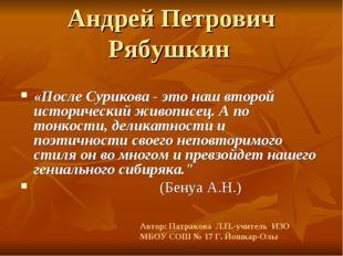 Андрей Петрович Рябушкин «После Сурикова - это наш второй исторический живопи