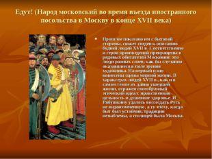 Едут! (Народ московский во время въезда иностранного посольства в Москву в ко