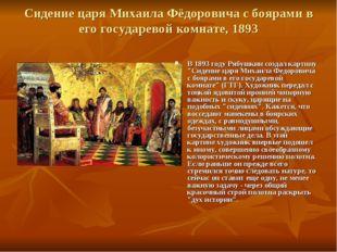 Сидение царя Михаила Фёдоровича с боярами в его государевой комнате, 1893 В 1