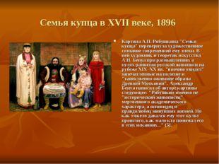 """Семья купца в XVII веке, 1896 Картина А.П. Рябушкина """"Семья купца"""" перевернул"""