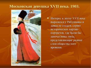Московская девушка XVII века. 1903. Интерес к эпохе XVII века выразился у Ряб