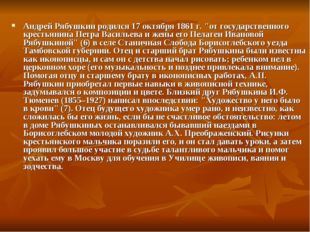"""Андрей Рябушкин родился 17 октября 1861 г. """"от государственного крестьянина"""