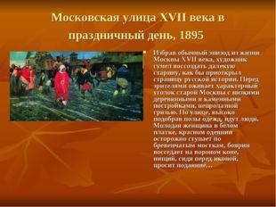 Московская улица XVII века в праздничный день, 1895 Избрав обычный эпизод из