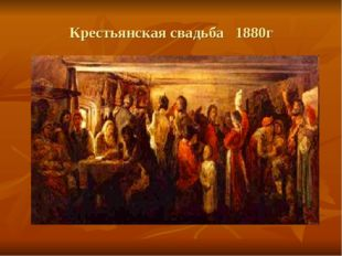 Крестьянская свадьба 1880г