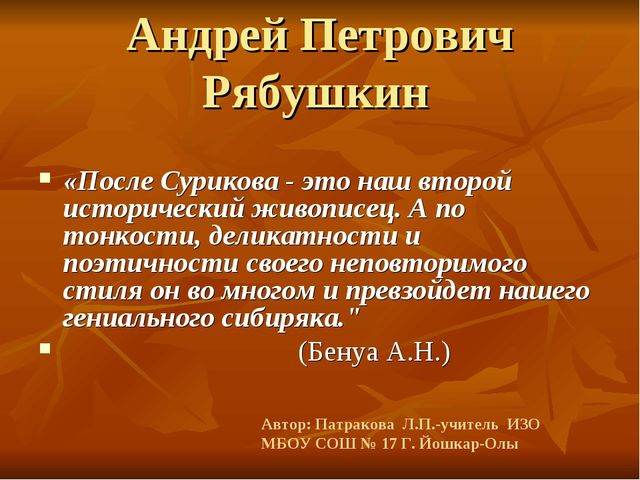 Андрей Петрович Рябушкин «После Сурикова - это наш второй исторический живопи...