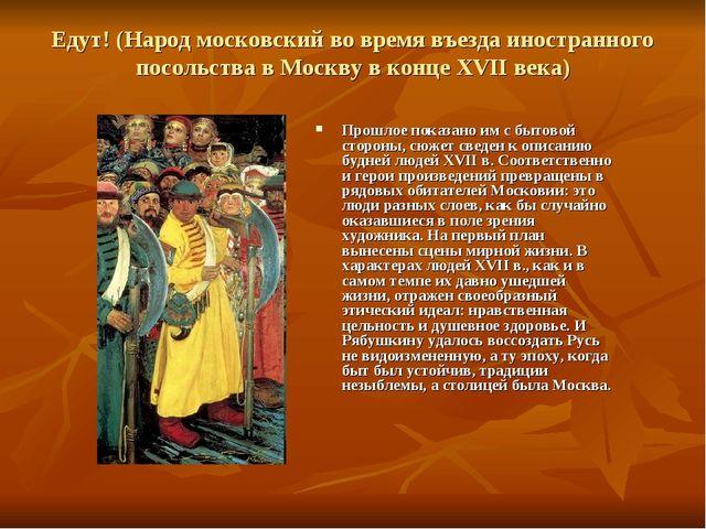 Едут! (Народ московский во время въезда иностранного посольства в Москву в ко...