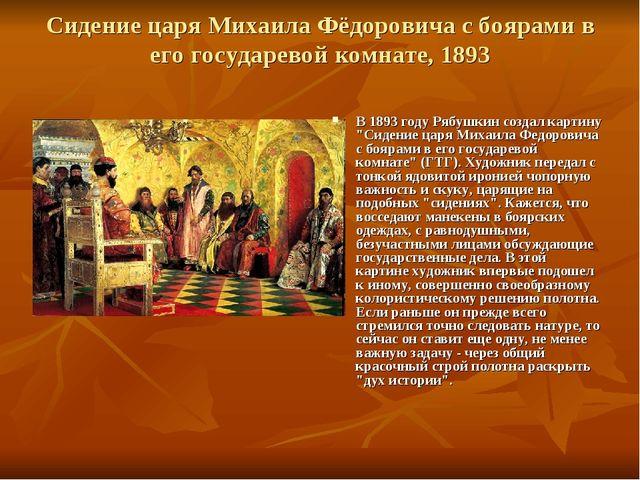 Сидение царя Михаила Фёдоровича с боярами в его государевой комнате, 1893 В 1...