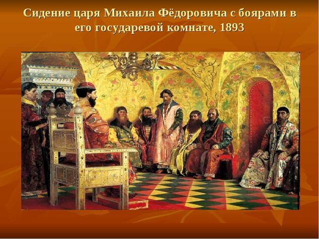 Сидение царя Михаила Фёдоровича с боярами в его государевой комнате, 1893