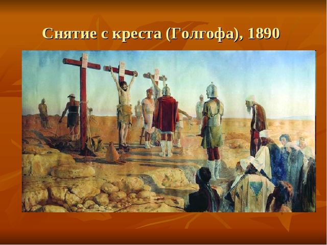 Снятие с креста (Голгофа), 1890