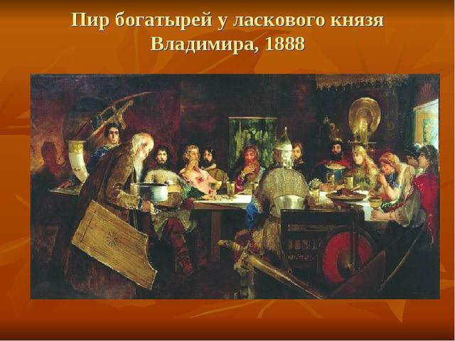 Пир богатырей у ласкового князя Владимира, 1888