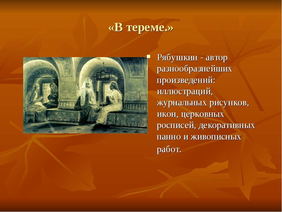 «В тереме.» Рябушкин - автор разнообразнейших произведений: иллюстраций, журн...