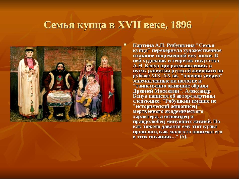 """Семья купца в XVII веке, 1896 Картина А.П. Рябушкина """"Семья купца"""" перевернул..."""