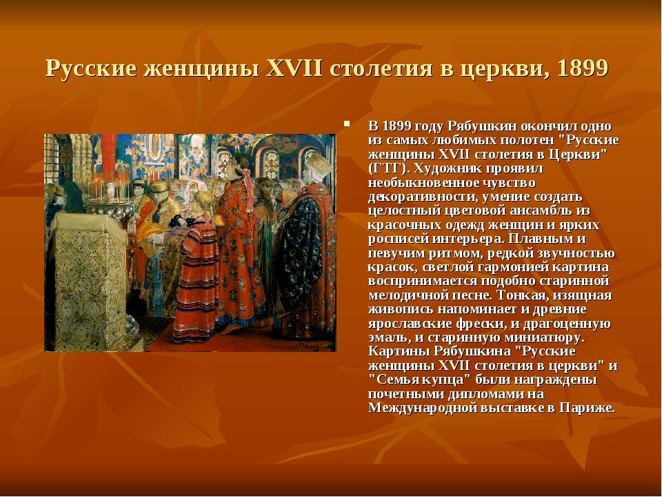 Русские женщины XVII столетия в церкви, 1899 В 1899 году Рябушкин окончил одн...