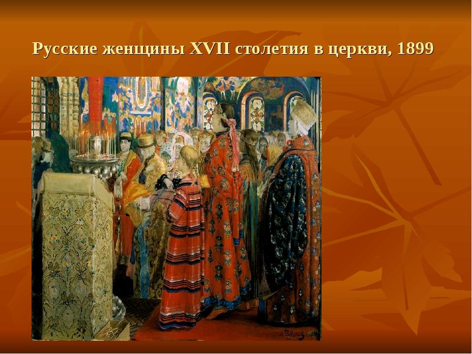 Русские женщины XVII столетия в церкви, 1899