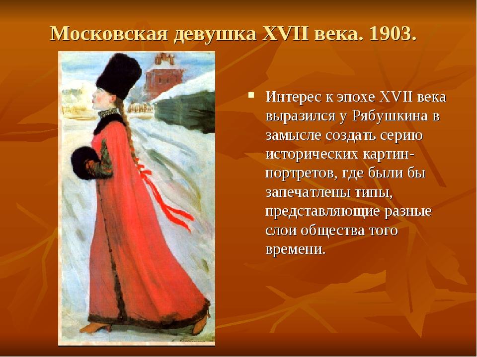 Московская девушка XVII века. 1903. Интерес к эпохе XVII века выразился у Ряб...