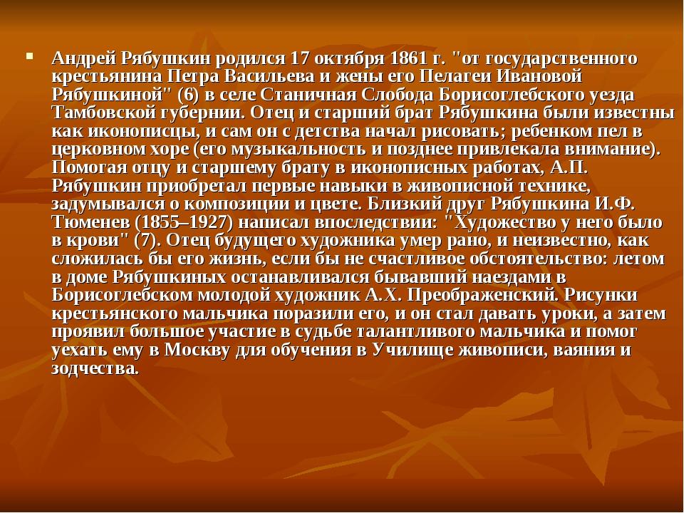"""Андрей Рябушкин родился 17 октября 1861 г. """"от государственного крестьянина..."""