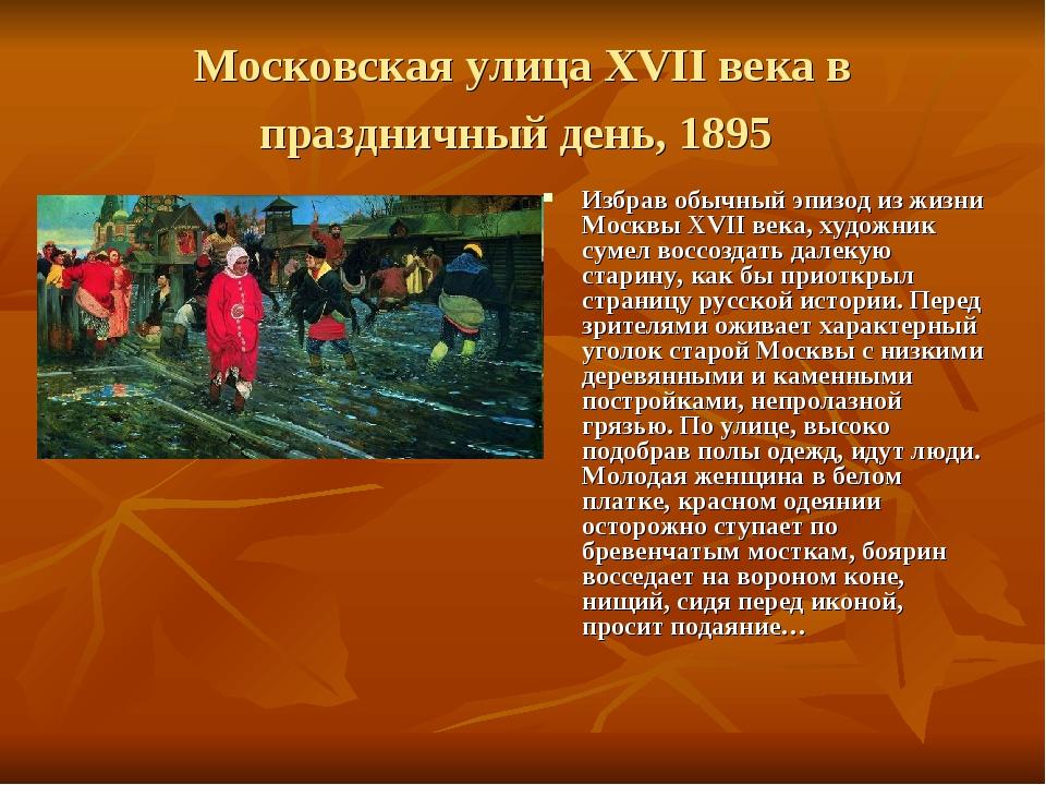 Московская улица XVII века в праздничный день, 1895 Избрав обычный эпизод из...