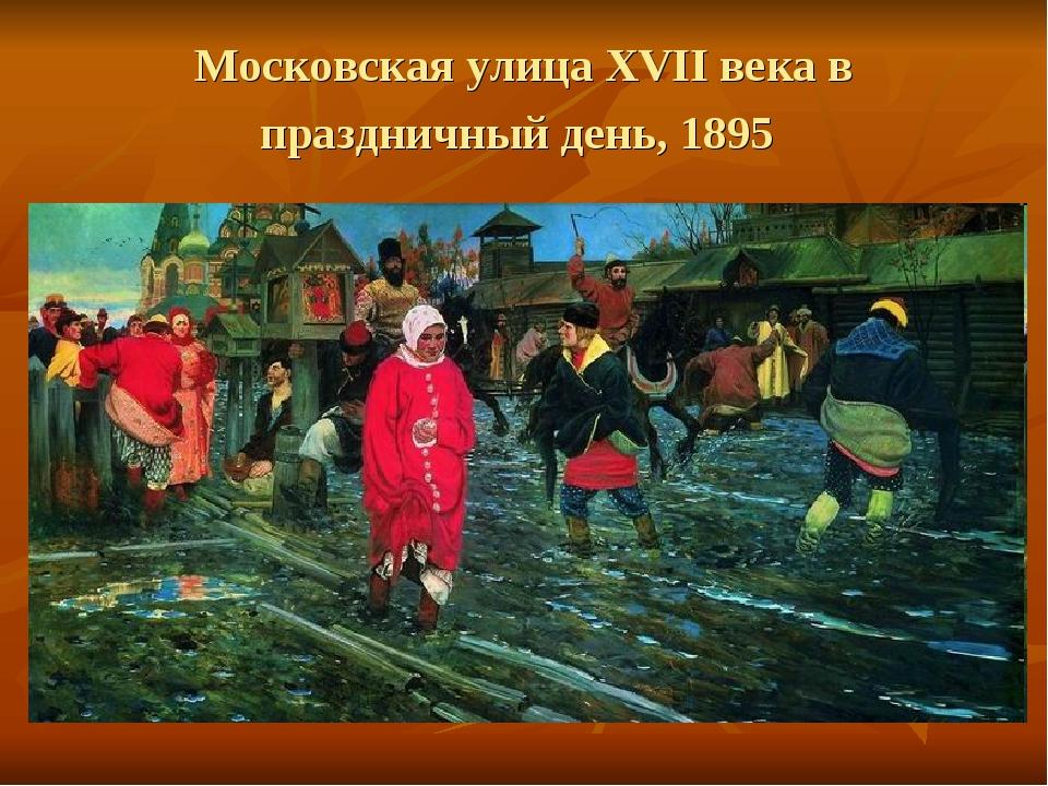 Московская улица XVII века в праздничный день, 1895