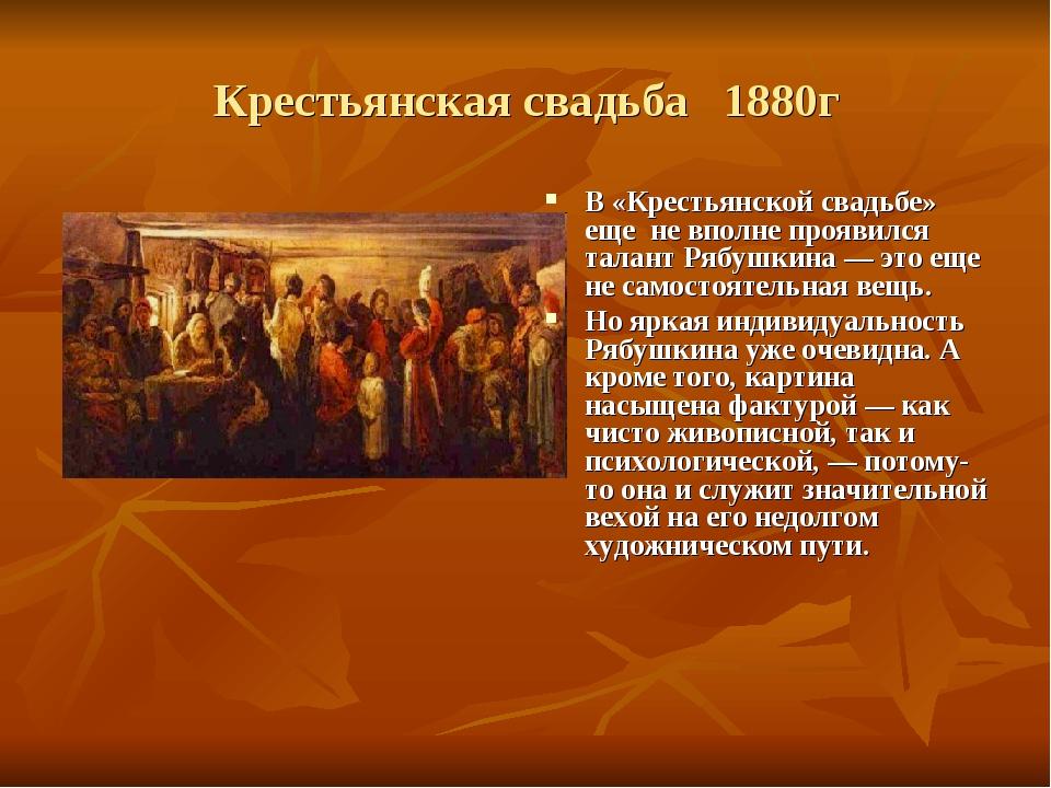 Крестьянская свадьба 1880г В «Крестьянской свадьбе» еще не вполне проявился т...
