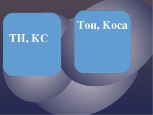 ТН, КС Тон, Коса