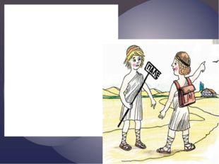 Педагог – в переводе с греческого «сопровождающий ребенка»