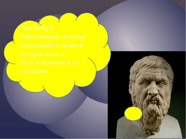 Благодаря образованию человек становится самым прекрасным и божественным из с...
