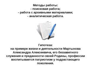 Методы работы: - поисковая работа; - работа с архивными материалами; - аналит