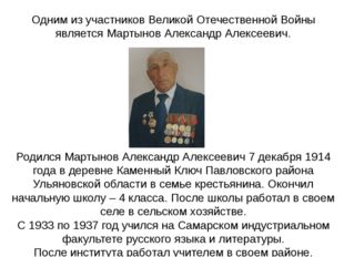 Одним из участников Великой Отечественной Войны является Мартынов Александр А