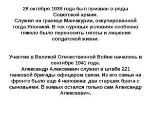 26 октября 1939 года был призван в ряды Советской армии. Служил на границе Ма