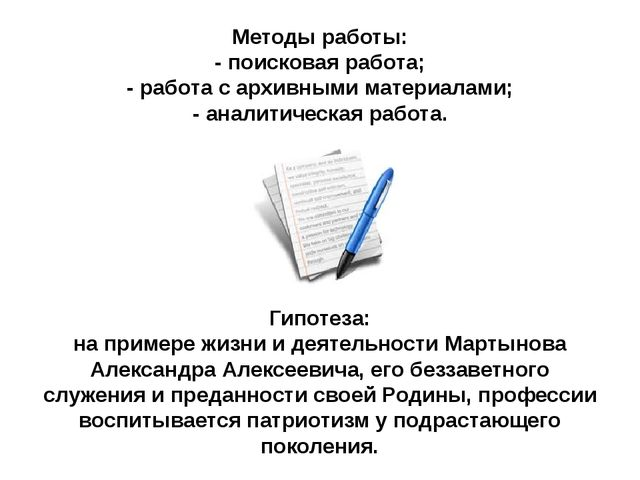 Методы работы: - поисковая работа; - работа с архивными материалами; - аналит...