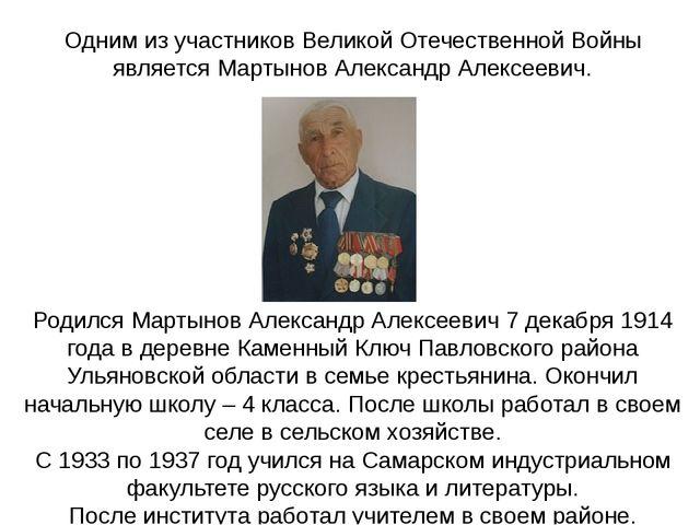 Одним из участников Великой Отечественной Войны является Мартынов Александр А...
